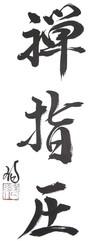 Zen - Shiatsu